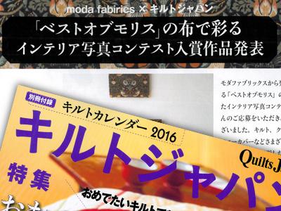 quiltsj201512