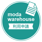 Moda Warehouse 利用申請